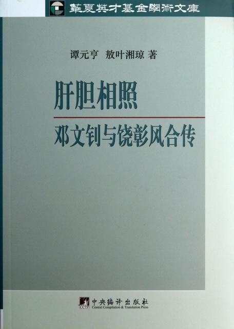 肝膽相照(鄧文釗與饒彰風合傳)/華夏英纔基金學術文庫