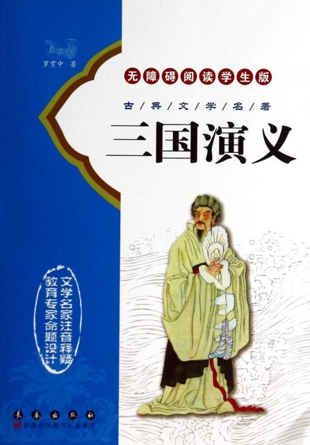 三國演義(無障礙閱讀學生版)/古典文學名著