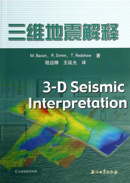 三維地震解釋