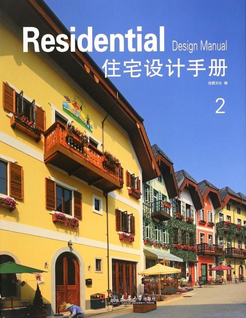 住宅設計手冊(2)(