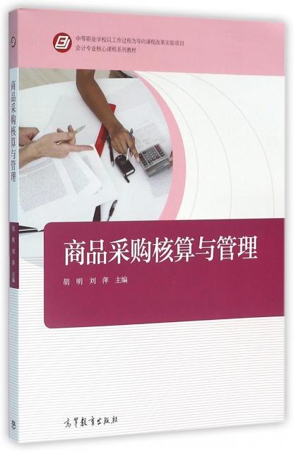 商品采購核算與管理(會計專業核心課程繫列教材)