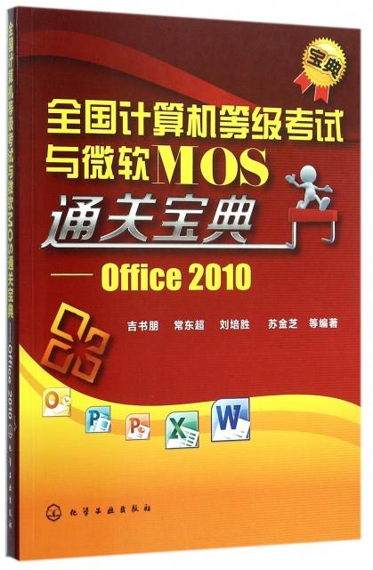 全國計算機等級考試與微軟MOS通關寶典--Office2010