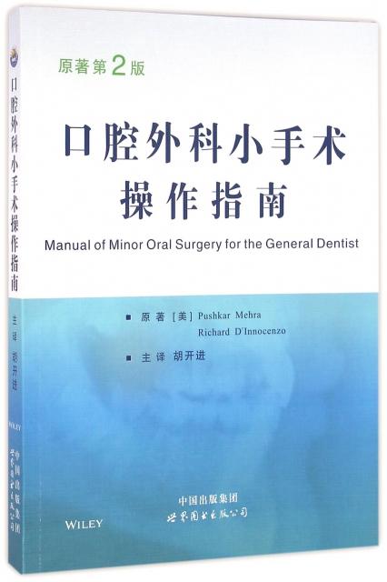 口腔外科小手術操作指南(原著第2版)