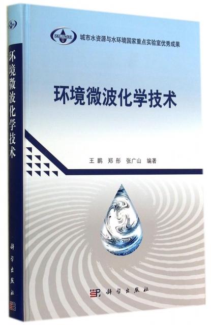 環境微波化學技術(精)
