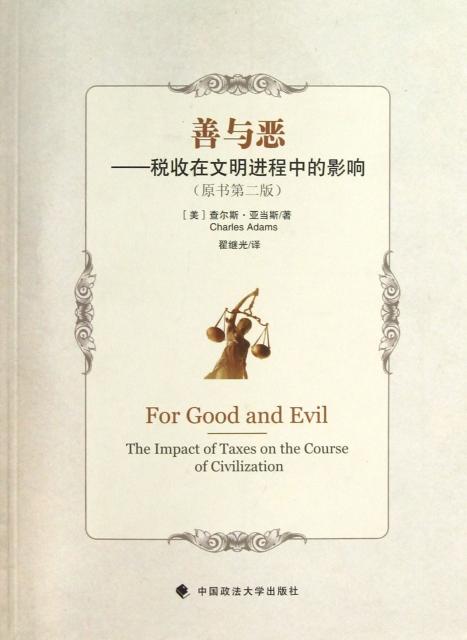 善與惡--稅收在文明