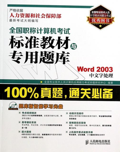Word2003中文字處理(附光盤)/全國職稱計算機考試標準教材與專用題庫