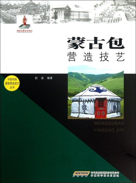 蒙古包營造技藝/中國