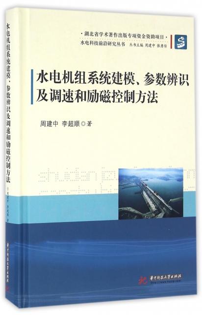 水電機組繫統建模參數辨識及調速和勵磁控制方法(精)/水電科技前沿研究叢書