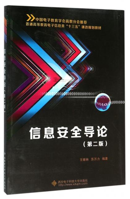 信息安全導論(第2版普通高等教育電子信息類十三五課改規劃教材)