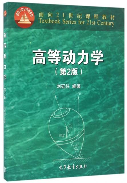 高等動力學(第2版面