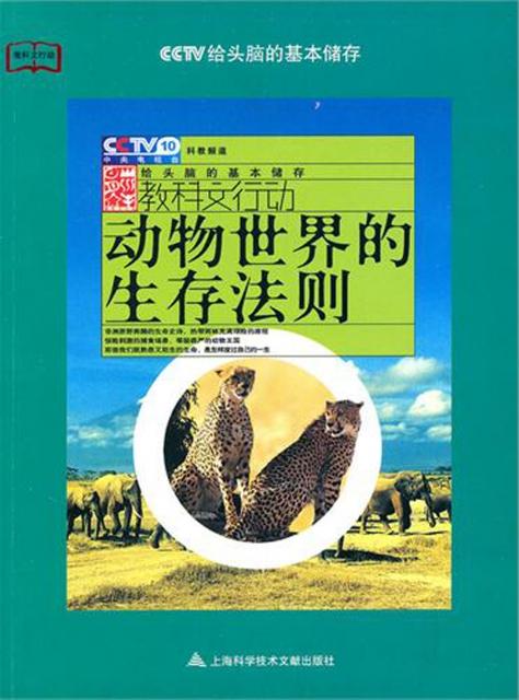 動物世界的生存法則/教科文行動