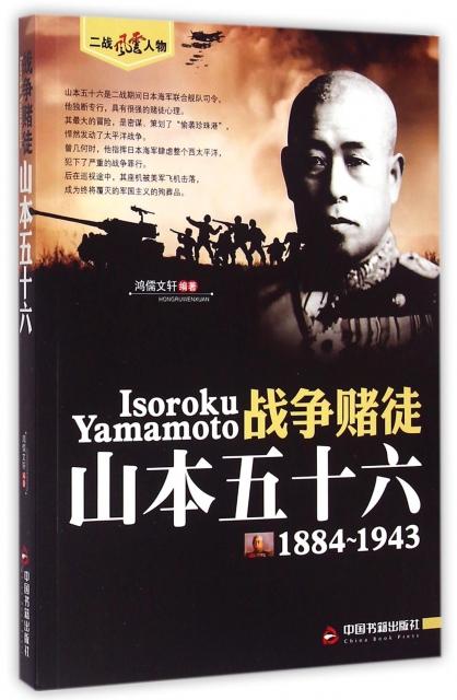 戰爭賭徒(山本五十六1884-1943)/二戰風雲人物