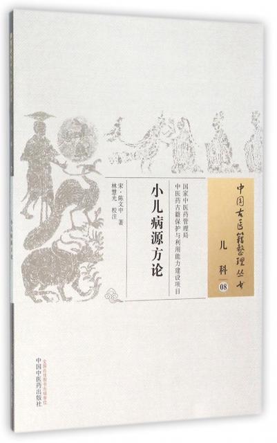 小兒病源方論/中國古醫籍整理叢書