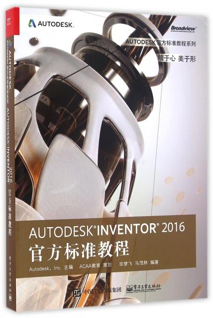 AUTODESK INVENTOR2016官方標準教程/AUTODESK官方標準教程繫列