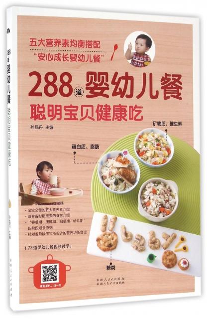 288道嬰幼兒餐聰明