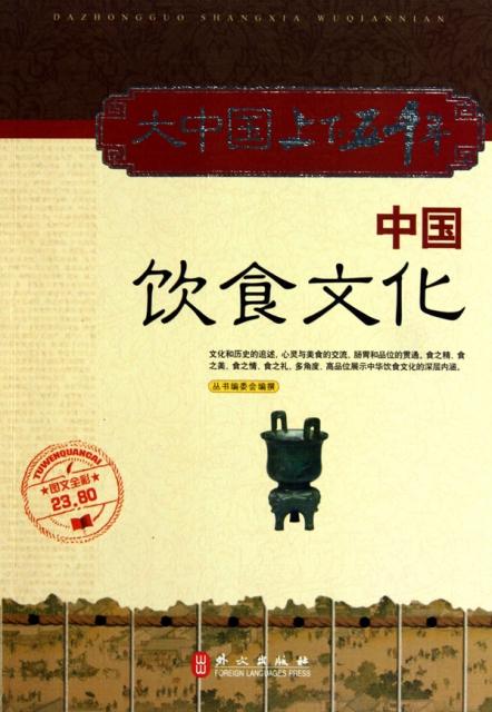 中國飲食文化(圖文全