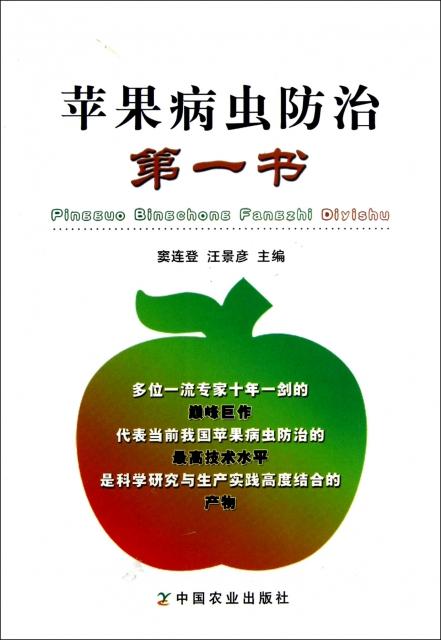 蘋果病蟲防治第一書