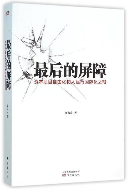 最後的屏障(資本項目自由化和人民幣國際化之辯)