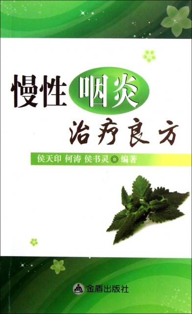 慢性咽炎治療良方