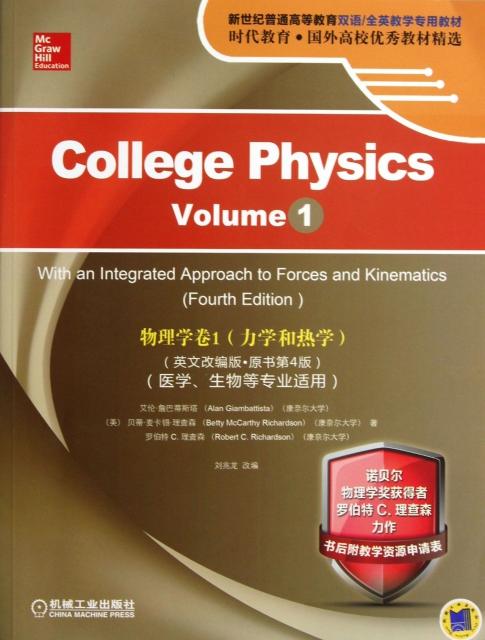 物理學(卷1力學和熱學醫學生物等專業適用英文改編版原書第4版新世紀普通高等教育雙語全英教學專用教材)