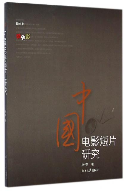 中國電影短片研究