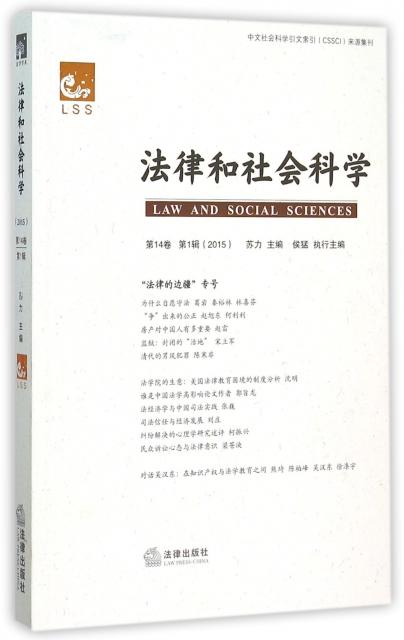 法律和社會科學(第14卷第1輯2015)