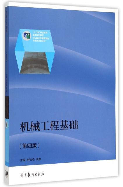 機械工程基礎(第4版十二五職業教育國家規劃教材)