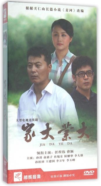 DVD家大業大(10碟裝)