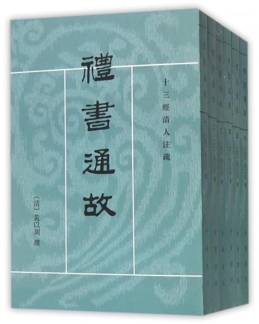 禮書通故(共6冊)