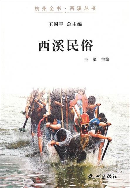 西溪民俗/杭州全書西