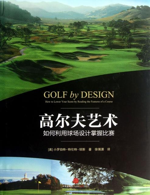 高爾夫藝術(如何利用球場設計掌握比賽)(精)