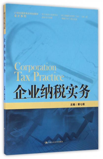 企業納稅實務(21世