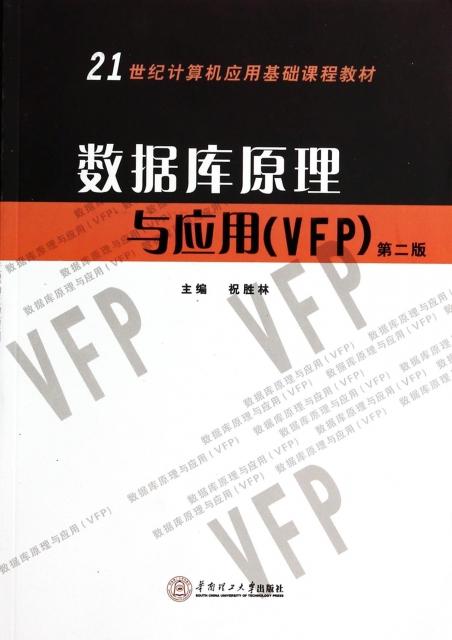 數據庫原理與應用(V