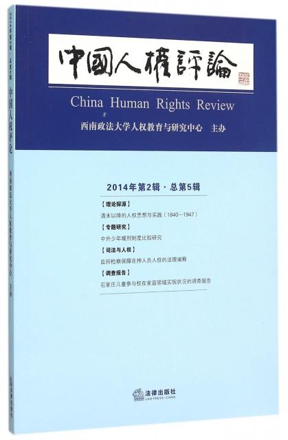 中國人權評論(201