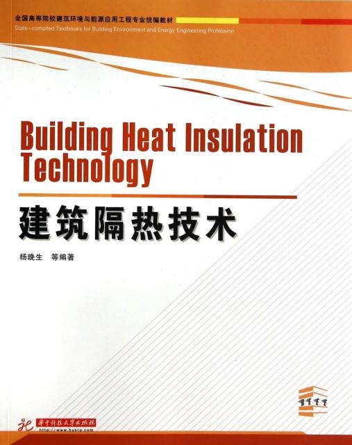 建築隔熱技術(全國高