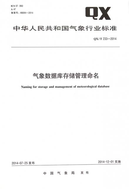 氣像數據庫存儲管理命名(QXT233-2014)/中華人民共和國氣像行業標準