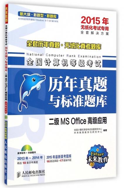 二級MS Office高級應用(附光盤2015年無紙化考試專用)/全國計算機等級考試歷年真題與標準題庫