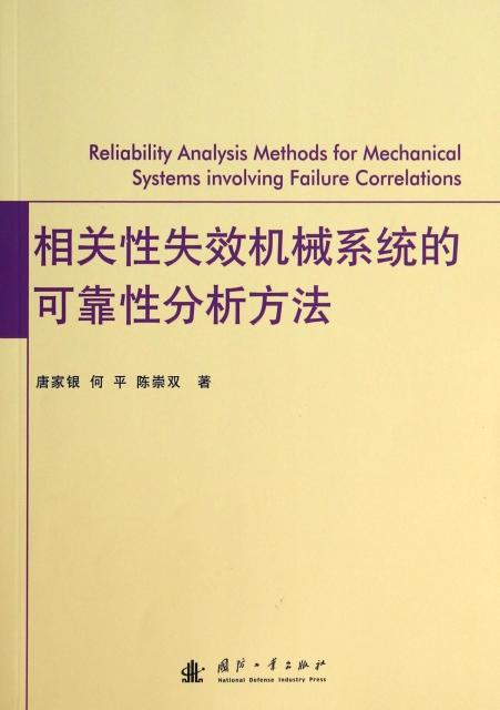相關性失效機械繫統的可靠性分析方法