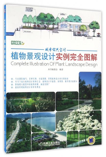 城市公共空間植物景觀