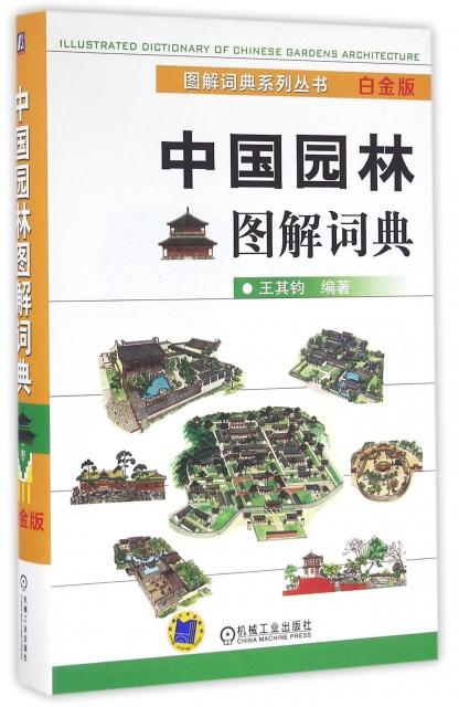 中國園林圖解詞典(白
