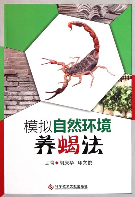 模擬自然環境養蠍法