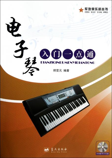 電子琴入門一點通(附光盤)/軍地俱樂部叢書