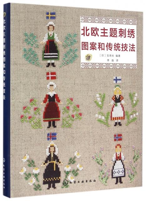 北歐主題刺繡圖案和傳