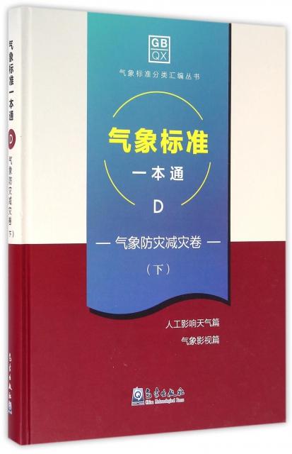 氣像標準一本通(D氣像防災減災卷人工影響天氣篇氣像影視篇下)(精)/氣像標準分類彙編叢書