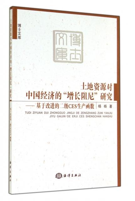 土地資源對中國經濟的增長阻尼研究--基於改進的二級CES生產函數/博士文庫