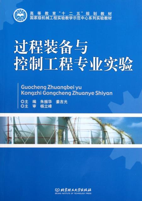 過程裝備與控制工程專業實驗(國家級機械工程實驗教學示範中心繫列實驗教材)
