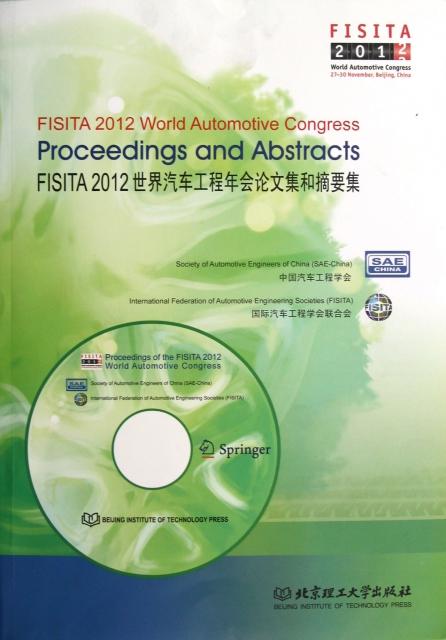 FISITA2012世界汽車工程年會論文集和摘要集(附光盤2012)