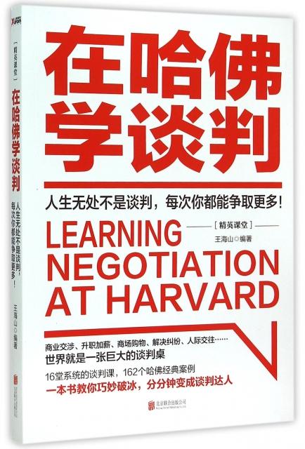 在哈佛學談判