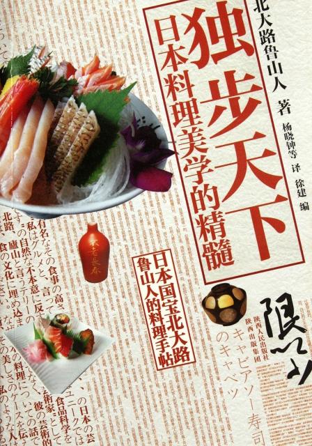 獨步天下(日本料理美