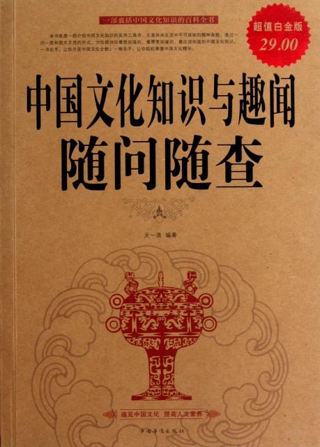 中國文化知識與趣聞隨